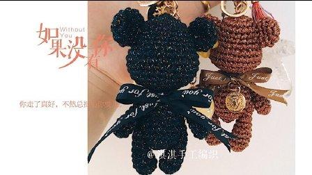 [第88集]网红暴力熊挂件 玩偶毛线编织视频教程