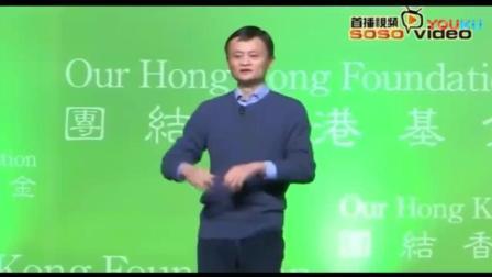 马云香港演讲2018 对年轻人做出选择不做穷人