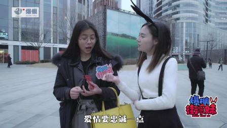 《爆棚街采妹》: 现男友or刘昊然, 妹子们会做出怎样的抉择?