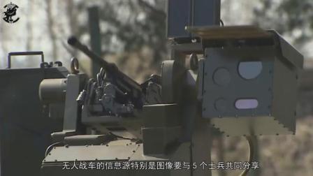 俄军首次无人战车与士兵同步演习, 美专家称: 中国提供信息帮助