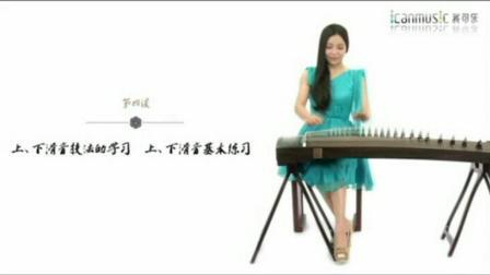 古筝视频教程 学古筝难么 自学古筝难吗