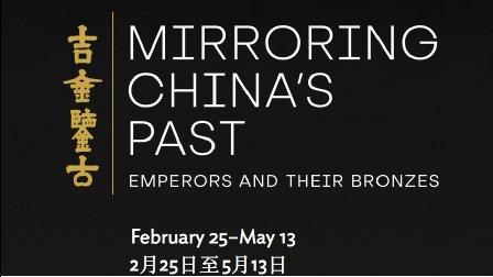 吉金鉴古:皇室与文人的青铜器收藏