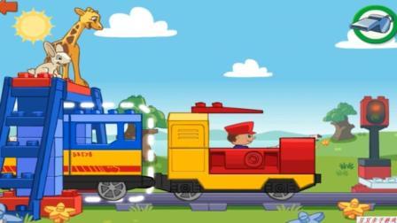 乐高开火车拉货物动画玩具视频