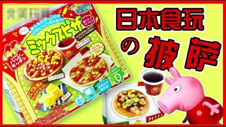 小猪佩奇自制日本食玩知育菓子披萨 小伶玩具 朵拉的农场