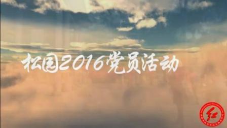 松园2016党员活动