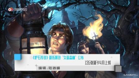 """《炉石传说》新拓展包""""女巫森林""""公布"""