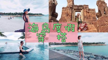 去海岛热带度假怎么穿搭, 来给大家一些搭配建议和灵感~