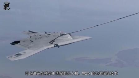 美军试飞空中加油无人机MQ25, 欧美媒体: 模仿中国星影形体设计