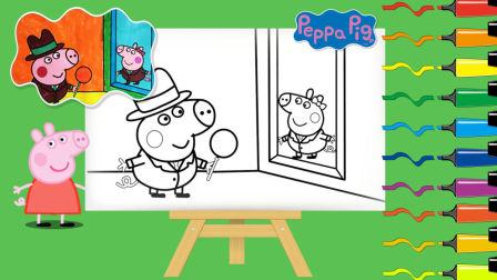 小猪佩奇 弟弟乔治学会镜子魔法 简笔画涂色书