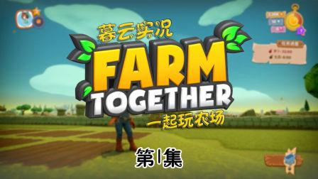暮云实况【一起玩农场】P1 可能被认为是废话的详细讲解