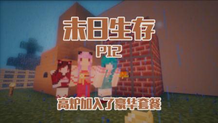 暮云【末日生存】P12 高炉加入了豪华套餐
