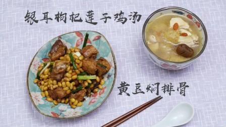 下饭神菜: 黄豆焖排骨