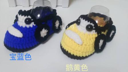 【云娘手作】 嘟嘟汽车宝宝毛线鞋 编织教程(第48集)