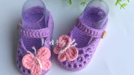 【云娘手作】 蝴蝶款宝宝毛线镂空凉鞋 编织教程   (第53集)