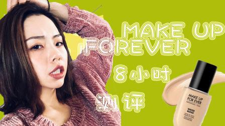 梵小狗-开年第一测!Make up forever 水粉霜