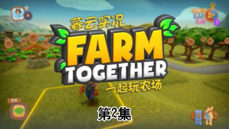 暮云实况【一起玩农场】P2 啊!秋天,收获的季节