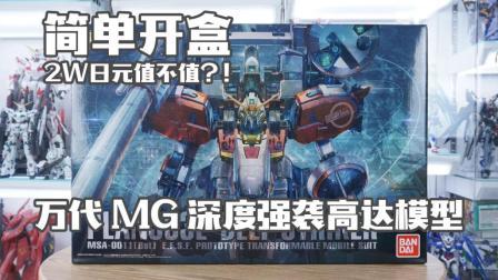 【简单开盒】2W日元值不值? 万代MG NO.200 深度强袭 高达模型板件属性