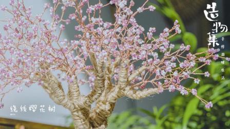 哪里的樱花最浪漫, 手工达人教你做一棵种在桌面的樱花树!