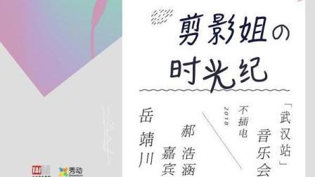 剪影姐与郝浩涵4月7号武汉live收官站预告先导片