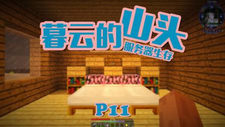 【暮云的山头】服务器生存 P11 别人的家