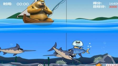 熊出没之熊大爱掉鱼玩具动画视频