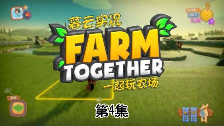 暮云实况【一起玩农场】P4 开辟新的疆土