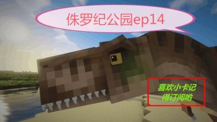 小卡解说我的世界侏罗纪公园ep14【附魔台】