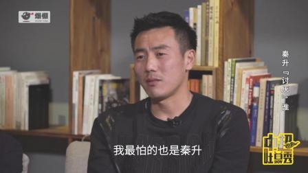 《中超吐口秀》: 秦升最讨厌谁?