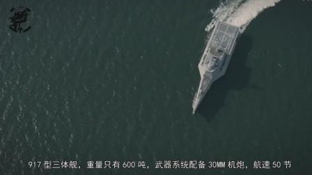 中国三体舰排水量600吨, 但战术功能不弱濒海战斗舰