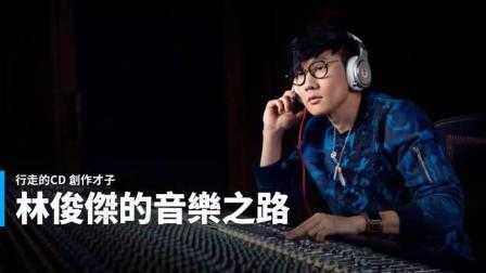 行走的CD 创作才子 林俊杰的音乐之路