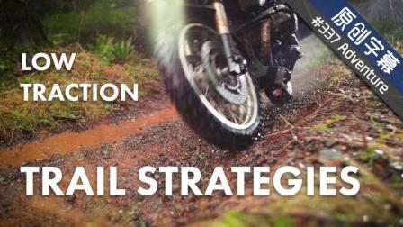 「干货」怎样在湿滑的林道选择最优路径?
