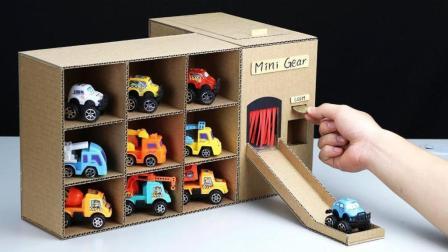 用纸板制做玩具车自动售货机, 你觉得这创意怎么样?