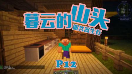 【暮云的山头】服务器生存 P12 吃乃人生第一大事