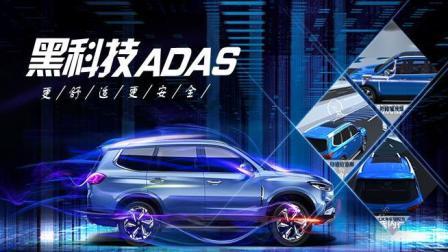 特斯拉上的智能驾驶黑科技, ADAS是个啥?