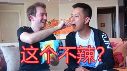我和不怕辣的郭杰瑞一起吃爆缸薯片! 他还能说这个不辣吗?