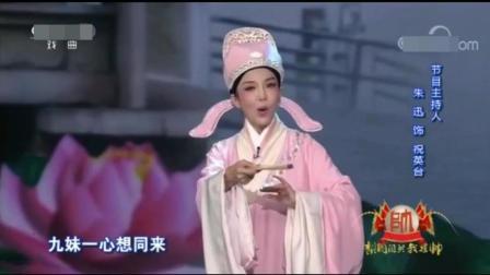 朱迅演唱的越剧《小九妹》百看不厌, 太美了