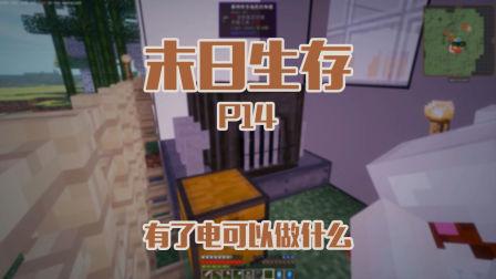 暮云五歌七末【末日生存】P14 有了电可以做什么?
