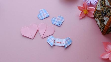 简单的折纸爱心, 几个步骤一学就会, 还能用来表白哦!