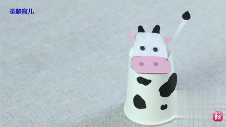 巧手妈妈---纸杯小奶牛
