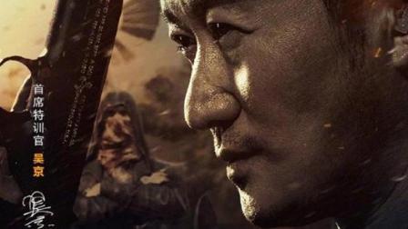 刺激战场: 吴京担任首席特训官, 在游戏中演绎战狼3!