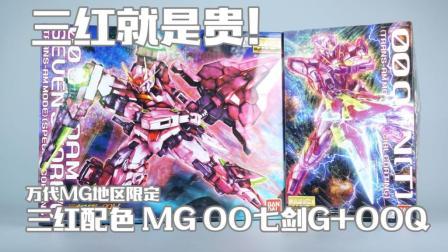 【简单开箱】三红啊就是贵! 万代 地区限定 MG 三红配色 00七剑/G 00Q板件属性