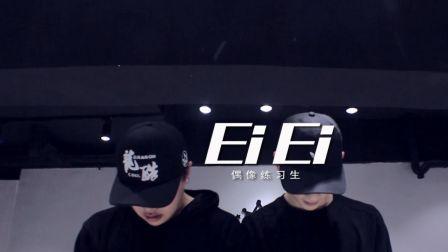 龙酷街舞男队舞蹈展示偶像练习生-Ei Ei