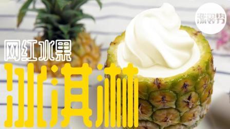 破解火爆全网的宜家菠萝冰淇淋, 几块钱在家轻松做