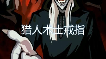 【徽章】杀戮尖塔_#29_猎人术士戒指