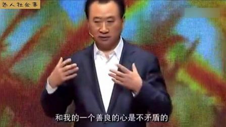 王健林办公室随时放着一些现金, 你知道他放钱的目的吗