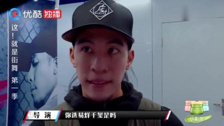 何展成中文太差, 节目组误解成他选择千玺队, 千玺高兴得都飞天了