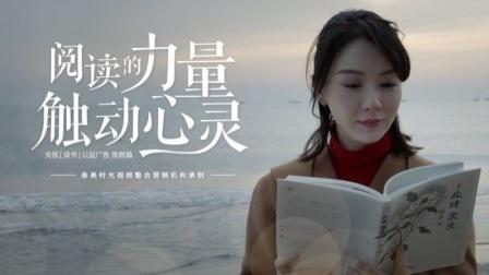 央视读书公益广告 陈数篇 花絮(泰美时光)
