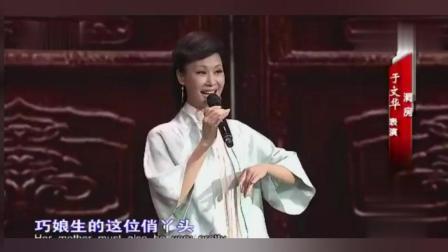 于文华演唱新凤霞经典《洞房》, 足现深厚唱功