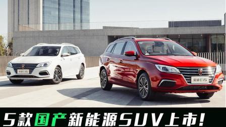 5款国产新能源SUV上市! 你等的车来了
