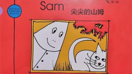 丽声我的第一套自然拼读故事书2-Sam尖尖的山姆